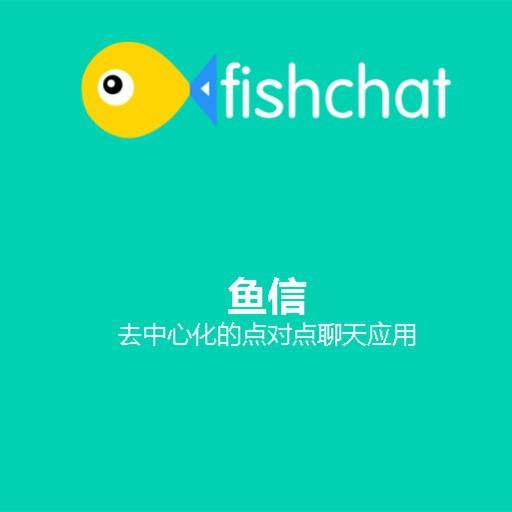 鱼信FishChat